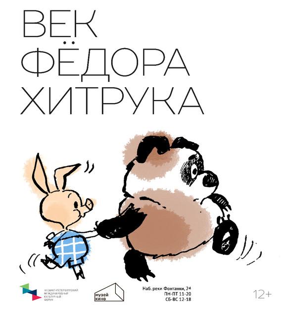 «Век Фёдора Хитрука» в Санкт-Петербурге