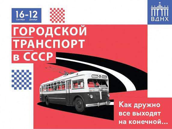 ВДНХ — выставка городского транспорта