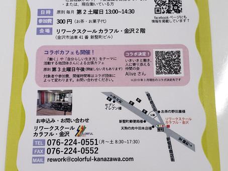 4/13 カラフル金沢 リワークカフェに参加