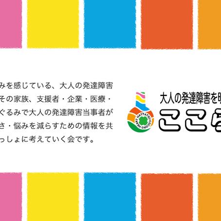 金沢市議会・一般質問】大人の発達障害への支援
