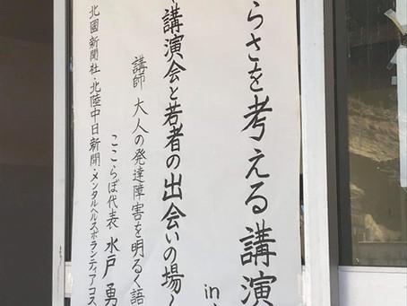 【レポート】3/9「生きづらさを考える講演会 in 珠洲市」
