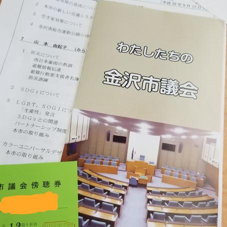 初★金沢市議会傍聴