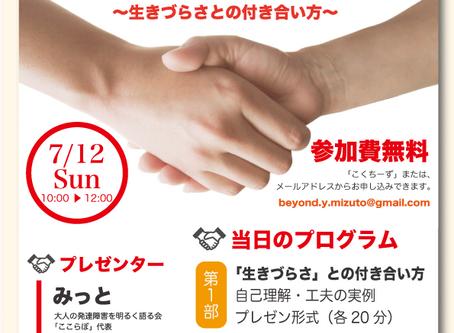 【トークイベント】発達障害 人とつながる・つながり合う~生きづらさとの付き合い方~