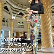101 IDEES パンツ モデル画像.jpg