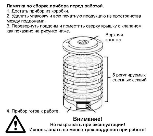 OC_FD550_food_dryer_pamyatka.jpg