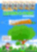 fly-learn-o-parc1.jpg