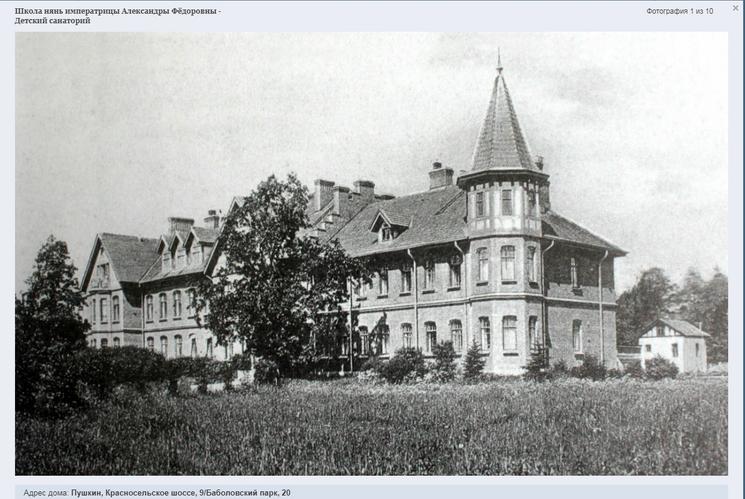Школа нянь. Изначальное здание ГБОУ СОШ № 409 Пушкинского района Санкт-Петербурга