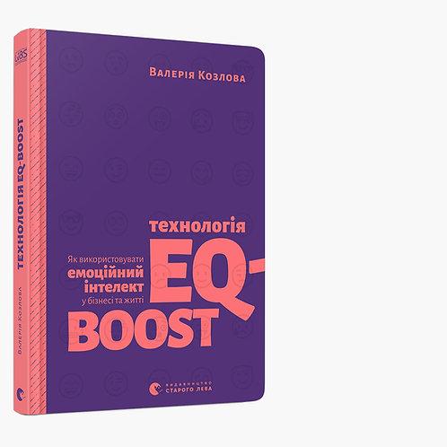 Технология EQ-Boost Как использовать эмоциональный интеллект в жизни и бизнесе