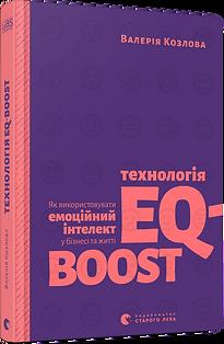 Tehnolgia EQ-BOOST - COVER_3D_rgb (1).pn