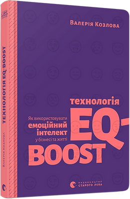 Tehnolgia EQ-BOOST - COVER_3D_rgb (1).pn
