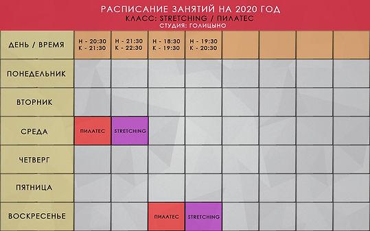 Расписание Стретчинг ПИлатес ГОлицы 2020
