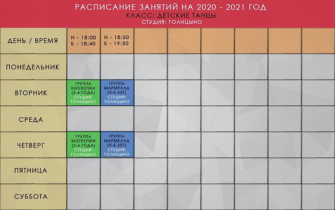 Голицыно Женя Голицыно 2020-21.jpg