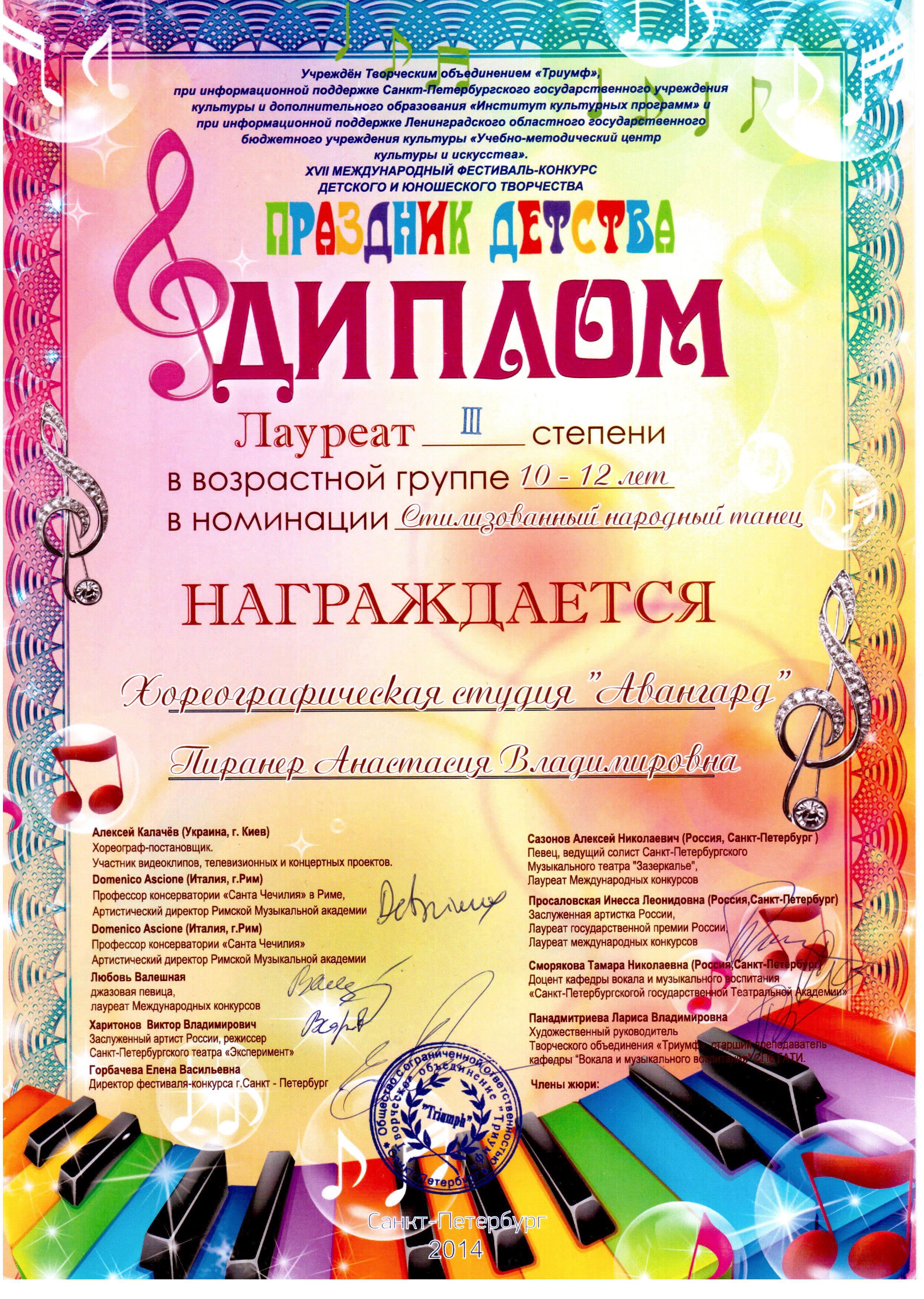 stilizovanny_narodny_tanets.jpg