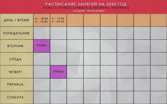 Расписание фитнес 2020-2021.jpg