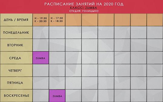 РасписаниеЗумба 2 2020-2021.jpg