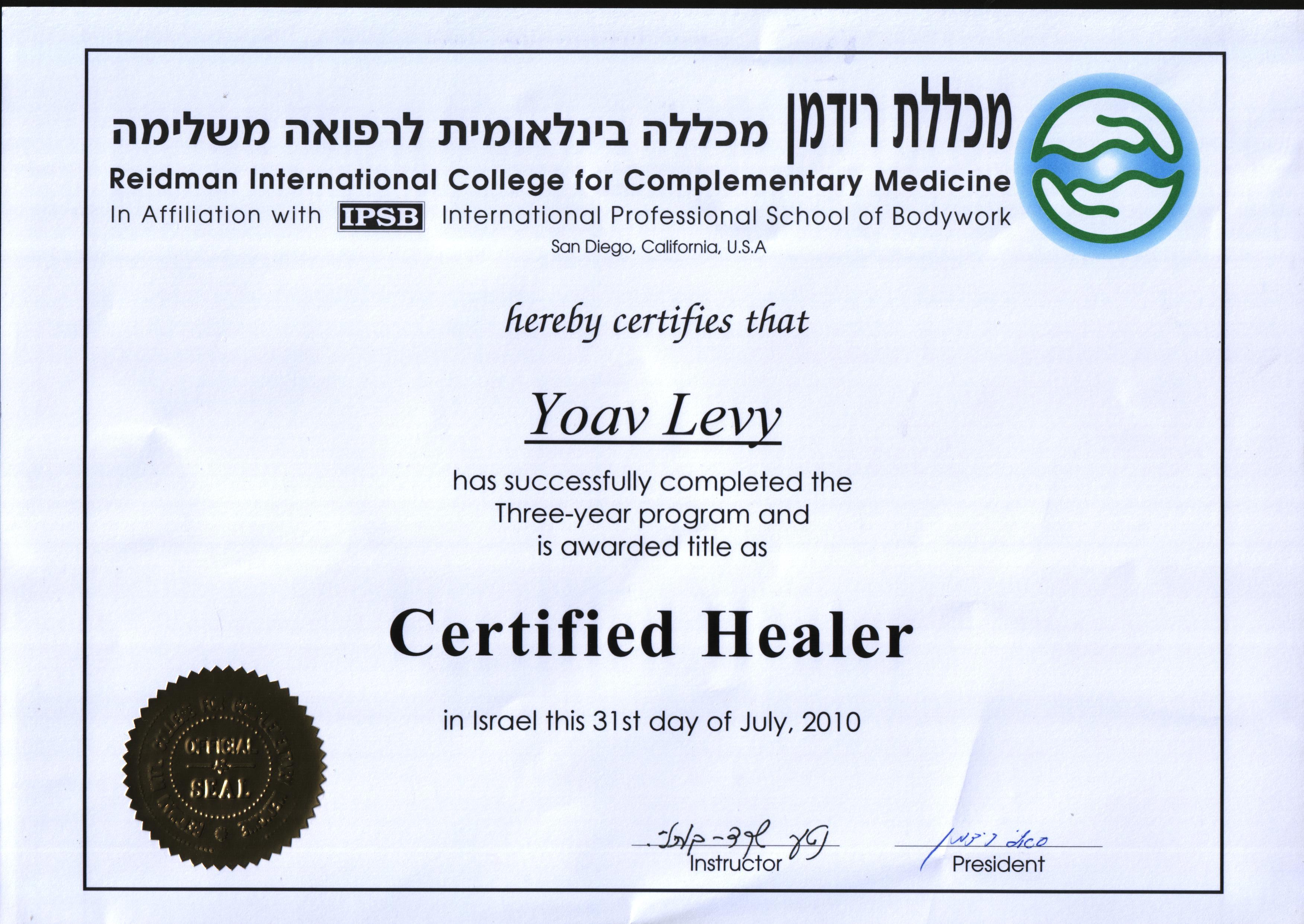 סמכה לטיפול בהילינג - יואב לוי