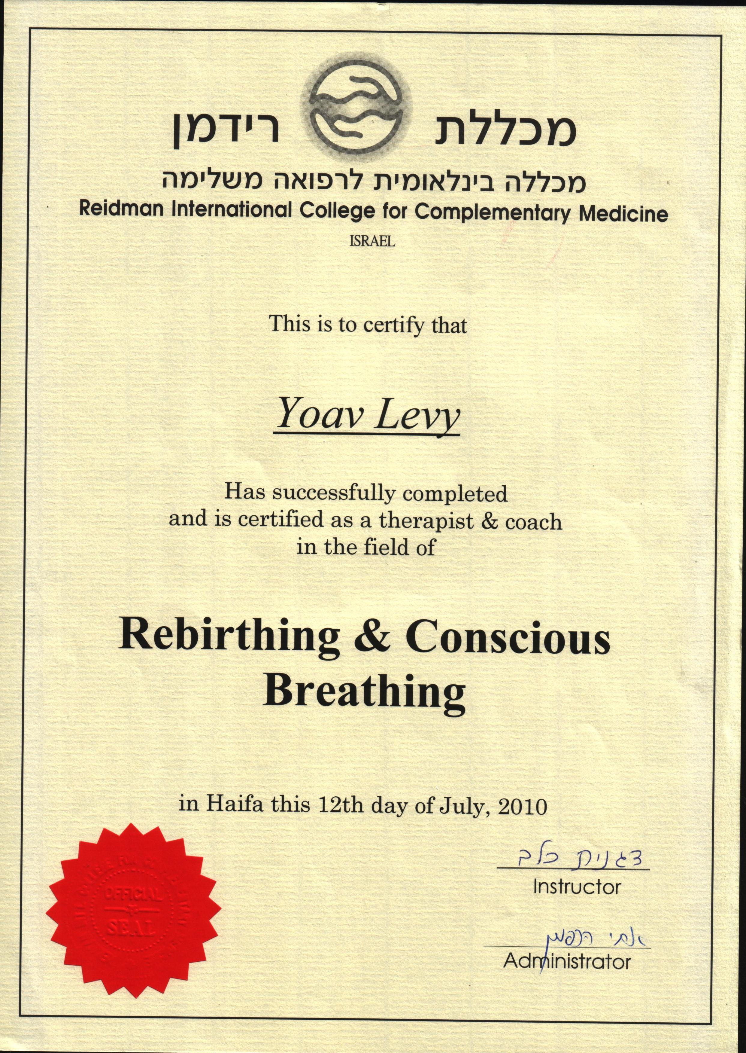 ריברסינג ונשימה מודעת - יואב לוי