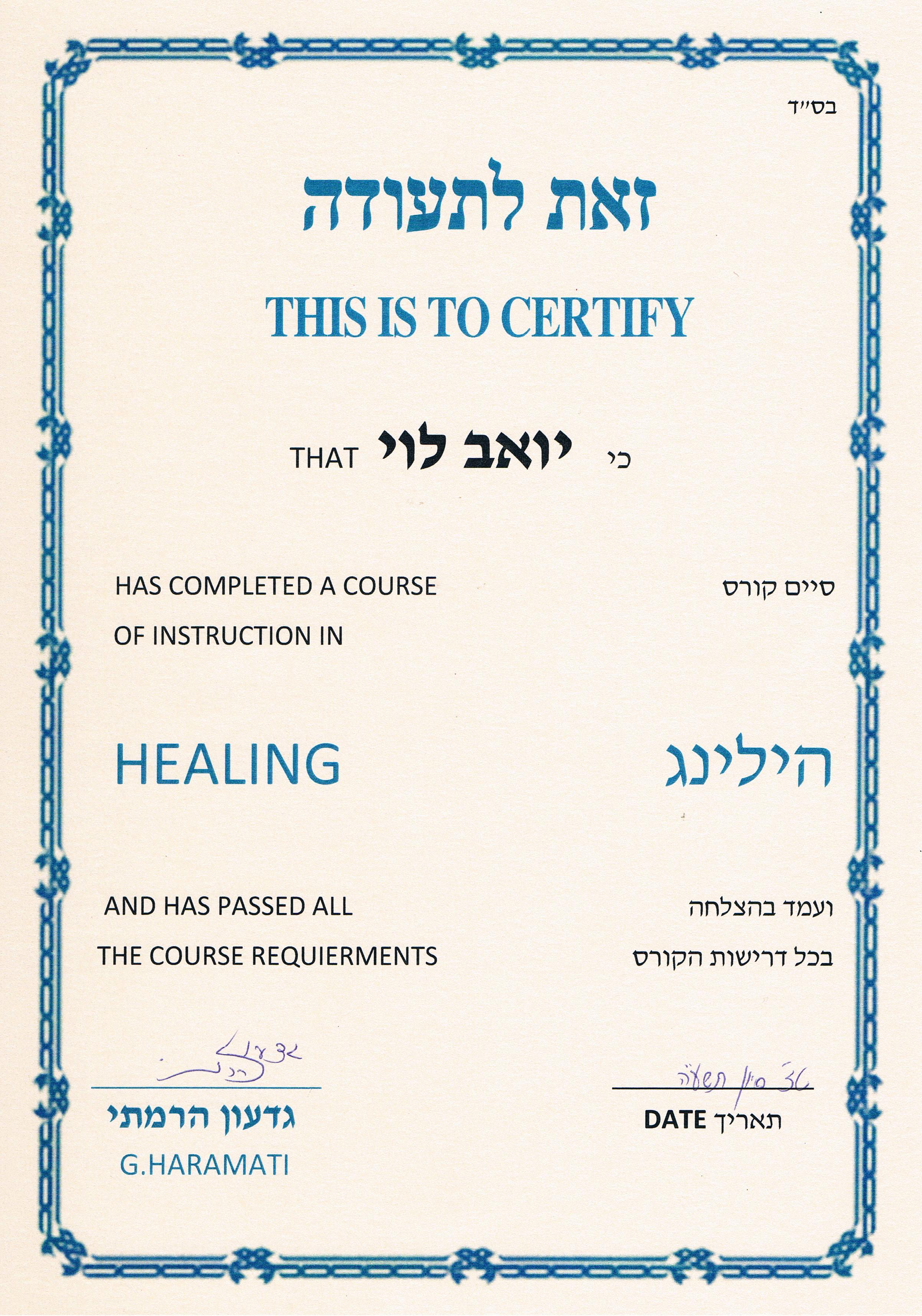 טיפול הילינג אנרגטי - יואב לוי