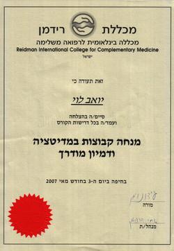 טיפול בדמיון מודרך - יואב לוי