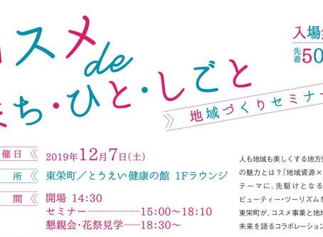 [イベント]愛知県東栄町「コスメde まち・ひと・しごと 地域づくりセミナー」