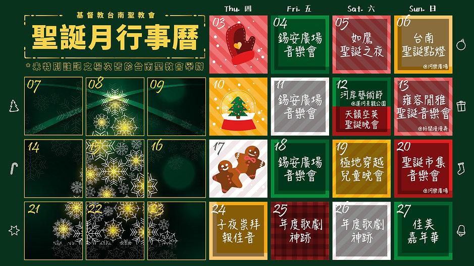 聖誕彙整.jpg