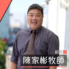 陳家彬牧師