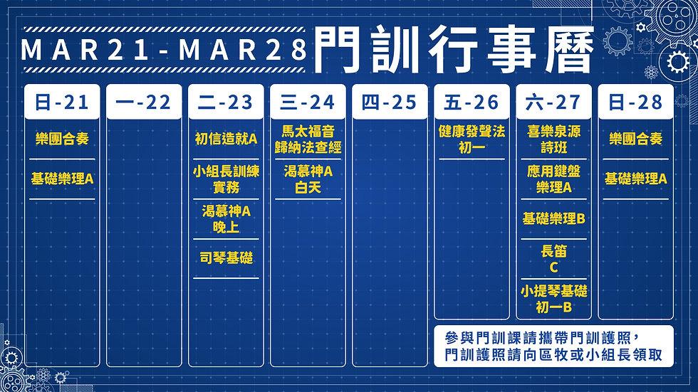 門訓行事曆
