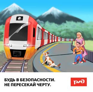 17_02_2020_ржд_плакаты_не_пересекаи _чер
