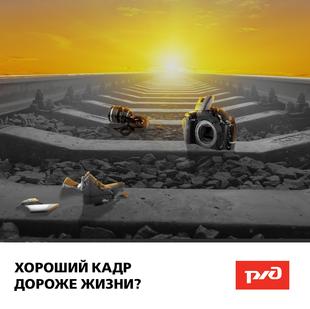 17-02-2020-ржд-плакаты-хорошии -кадр.png