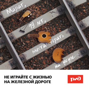 17_02_2020_ржд_плакаты_не_играи те_с_жиз