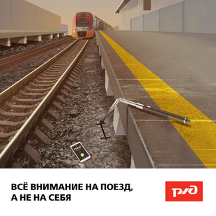 19_03_2020_ржд_плакат_внимание_на_поезд