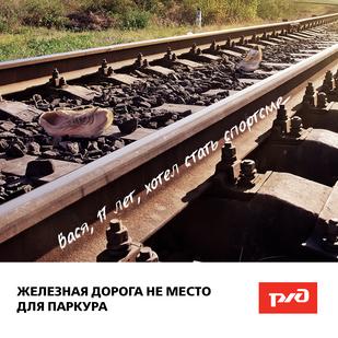 16_03_2020_ржд_плакат_не_место_для_парку