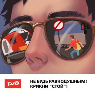 17_02_2020_ржд_плакаты_отражение_в_очках