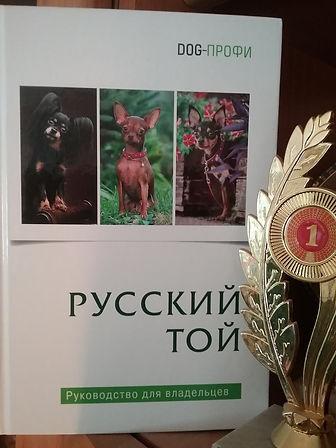 книга Русский той.jpg