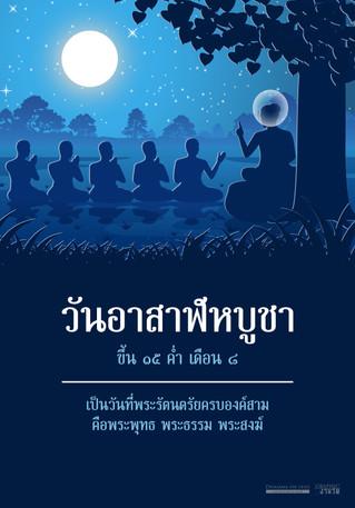 คุณเทอดพงค์ชัย รูปไข่ FB: Therdpongchai  จ.ยโสธร