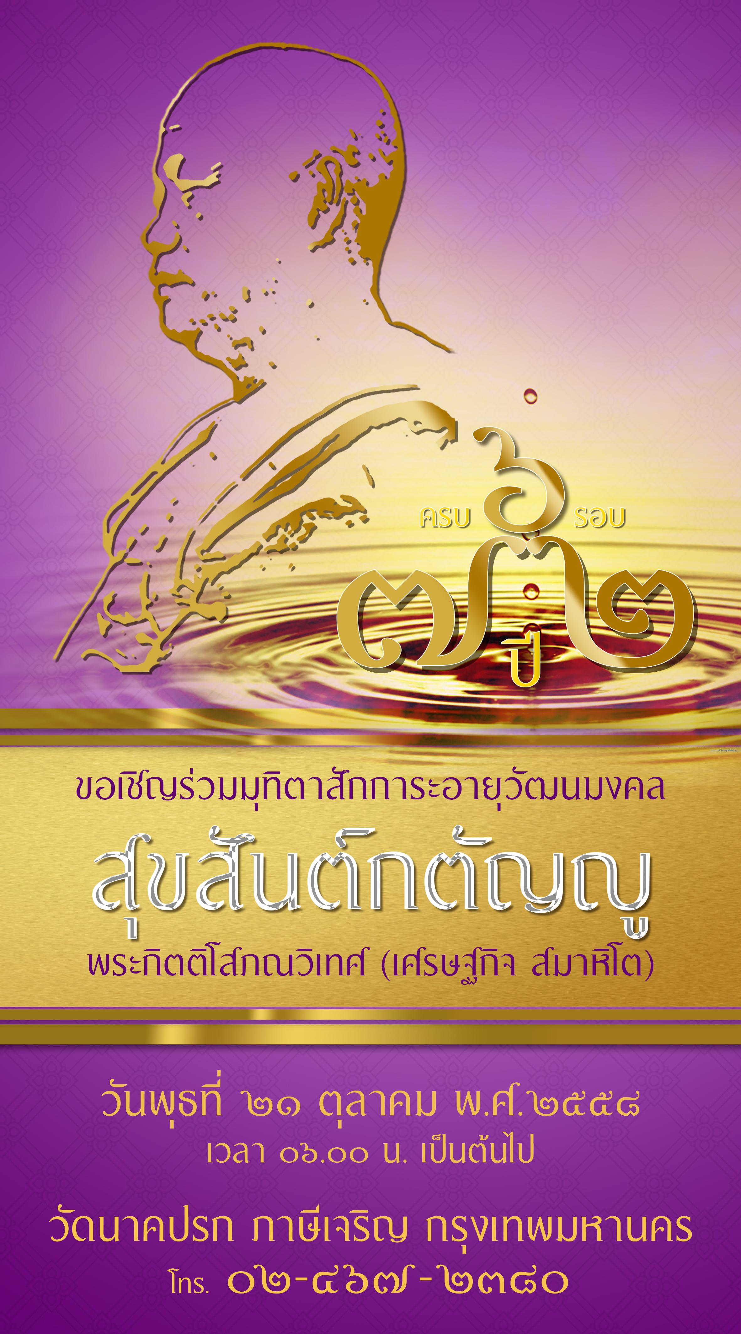 ไลน์สุขสันต์กตัญญู 58_iphone
