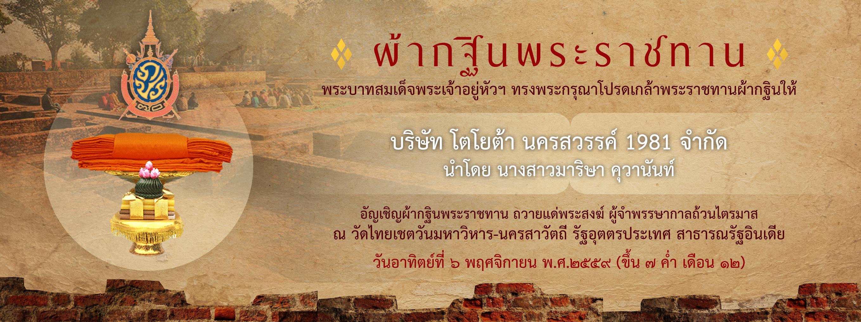 Cover FB กฐินวัดไทยเชตวัน 59
