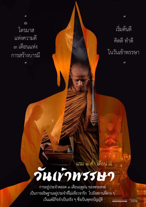 พระชัยพร ชินวโร FB: Nueng Chaiyaporn วัดพระเชตุพนวิมลมังคลาราม กรุงเทพฯ