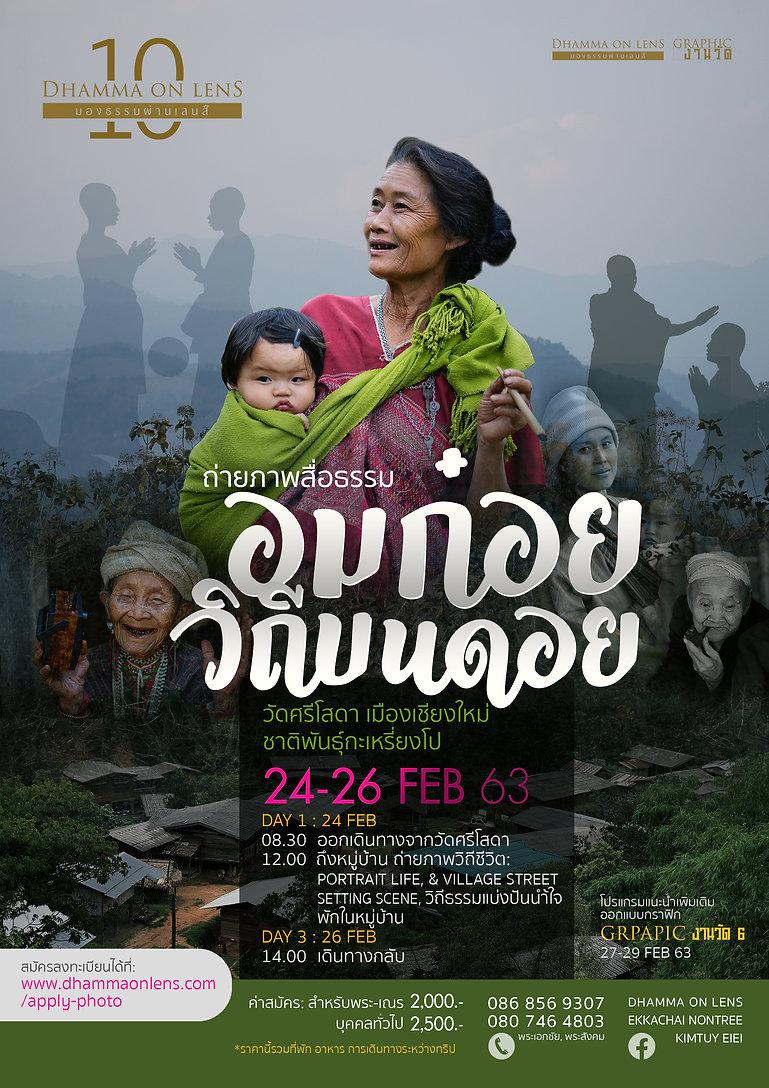 Poster-Dhamma-on-Lens-10.jpg