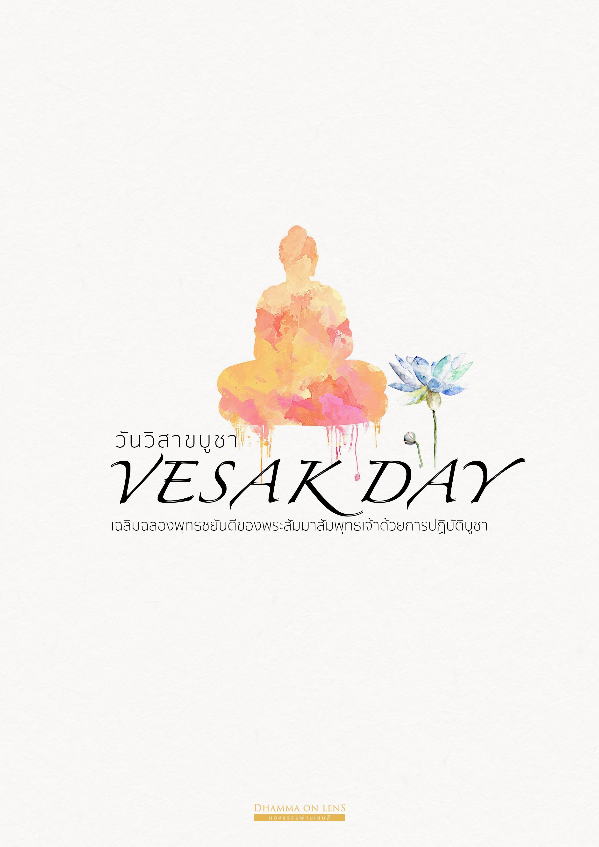 Poster of Vesak 01