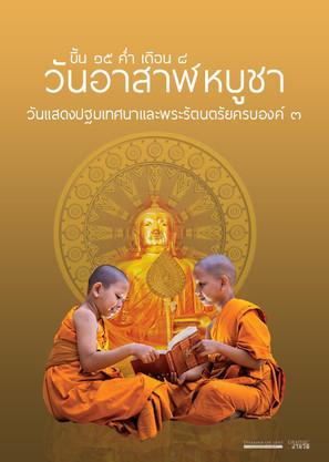 พระวิสัชนา วรปญฺโญ FB: Phra Wisatchana วัดใหม่เทพนิมิตร กรุงเทพฯ