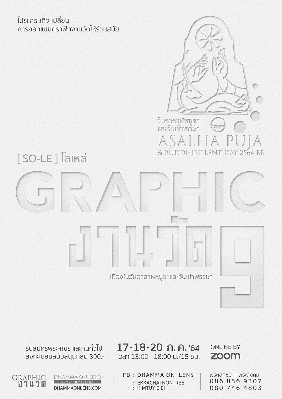 Graphic งานวัด 9.jpg