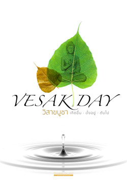 Poster of Vesak 07