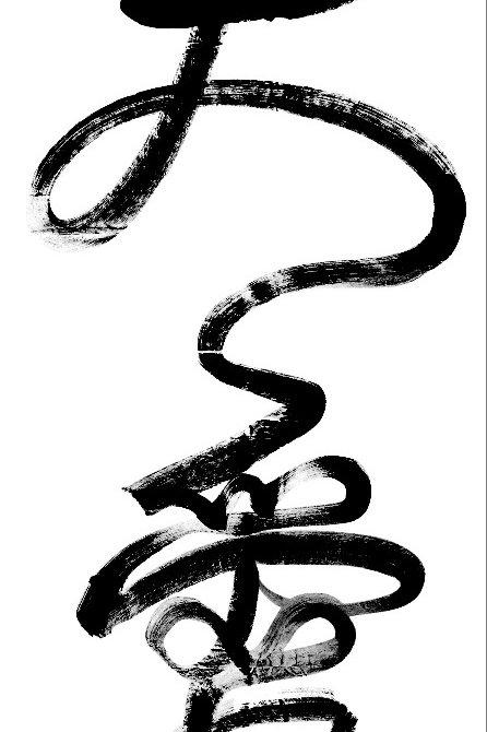 Tao Calligraphy Blessing