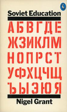 Soviet_Education.jpg