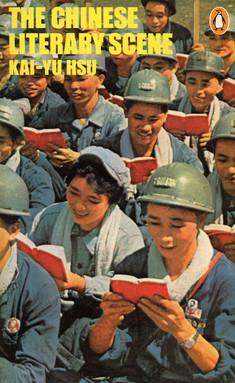 Chinese_Literary_Scene.jpg