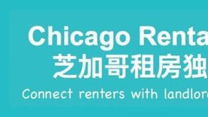 細談芝加哥私人房東如何出租自家房