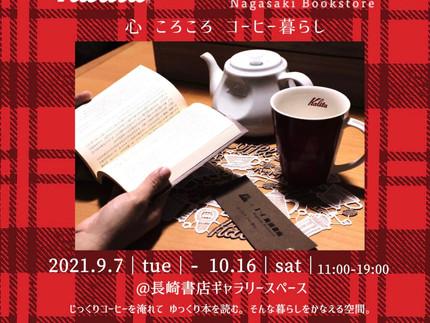 kalita × 長崎書店 心 ころころ コーヒー暮らし