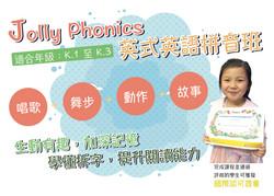 Jolly Phonics for website