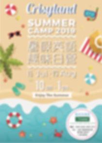 summer camp2019.jpg